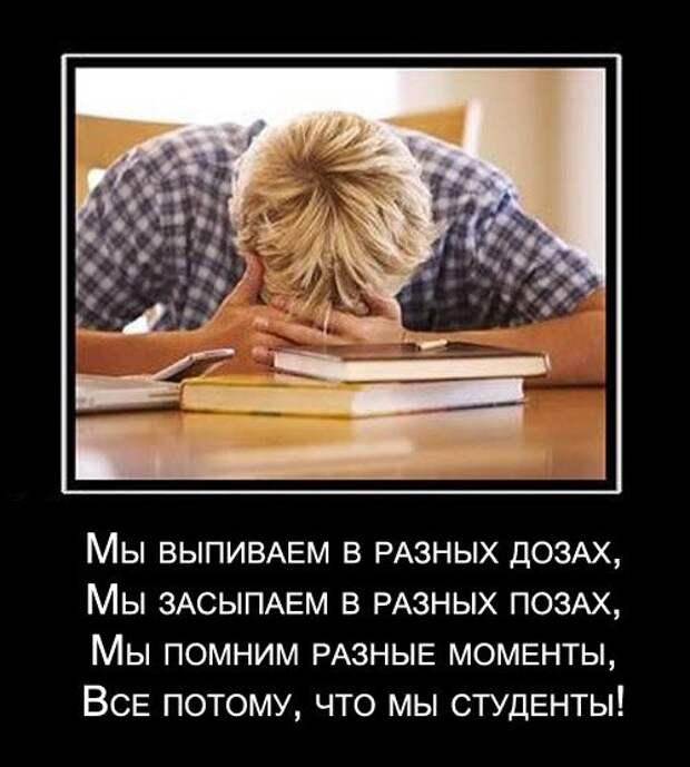 1391174586_demotivatory_studenty_18