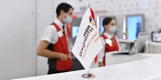 Центр госуслуг в районе Марьино вернулся к обычному режиму работы