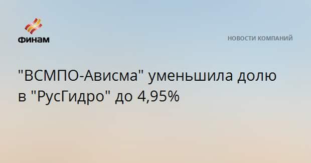 """""""ВСМПО-Ависма"""" уменьшила долю в """"РусГидро"""" до 4,95%"""