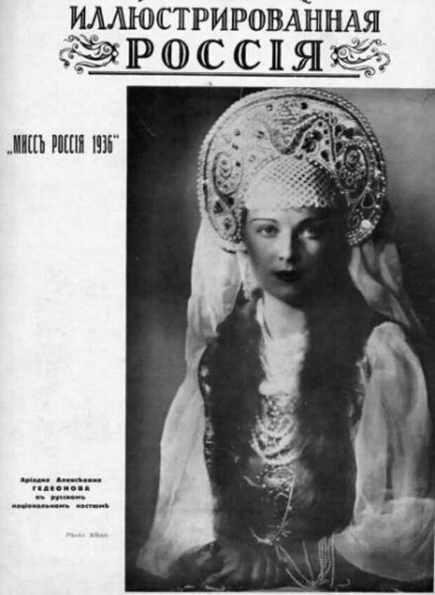 Мисс Россия 1936 Ариадна Гедеонова. фото