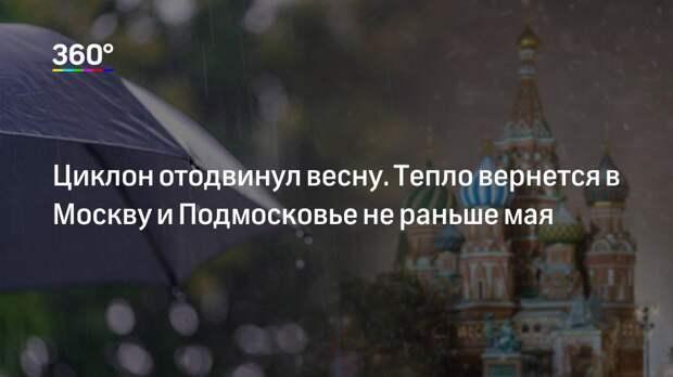 Циклон отодвинул весну. Тепло вернется в Москву и Подмосковье не раньше мая