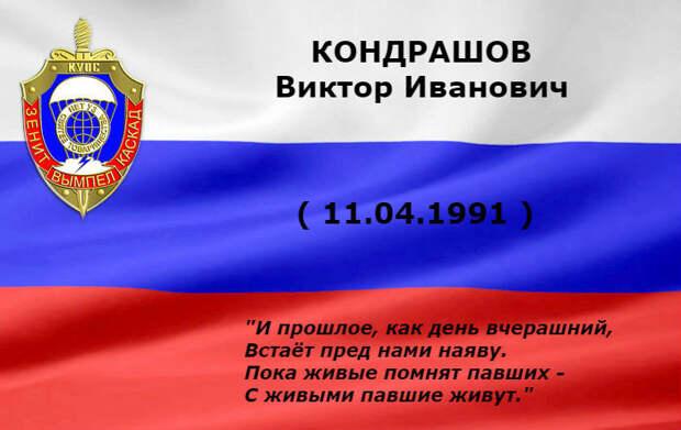 КОНДРАШОВ Виктор Иванович