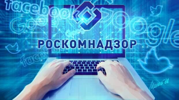 Роскомнадзор запустит систему «Окулус» для поиска запрещенных материалов в интернете