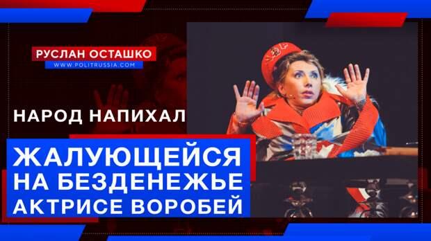Народ напихал полную панамку жалующейся на безденежье актрисе Воробей