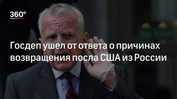 Госдеп ушел от ответа о причинах возвращения посла США из России