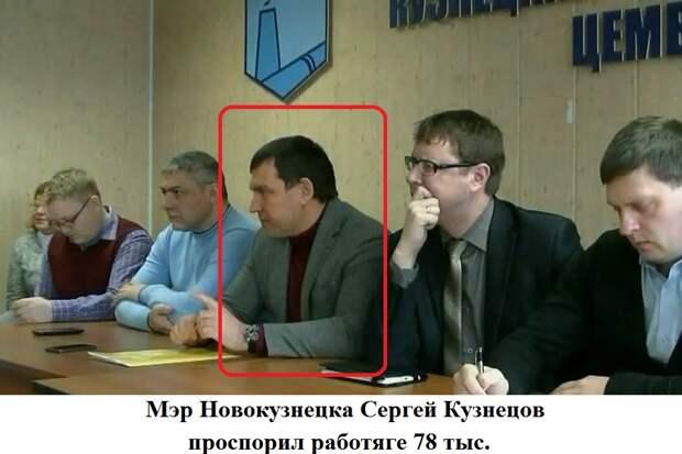 Мэр Новокузнецка проспорил 78 тыс. работяге (видео)