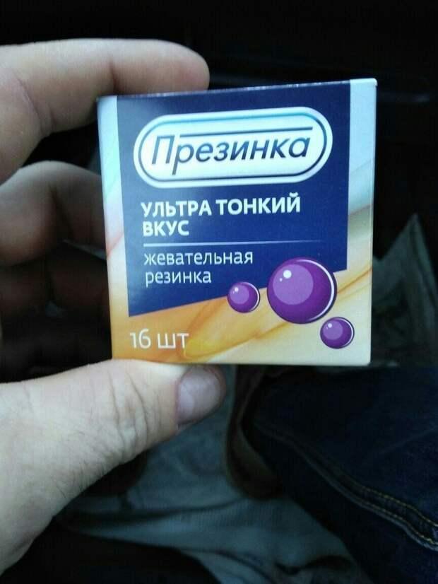 Все это время мы использовали презервативы неправильно контрацепция, презерватив, презик, прикол, резинка, юмор