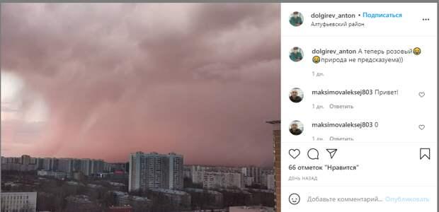 Фото дня: в небе Алтуфьева собирался розовый дождь