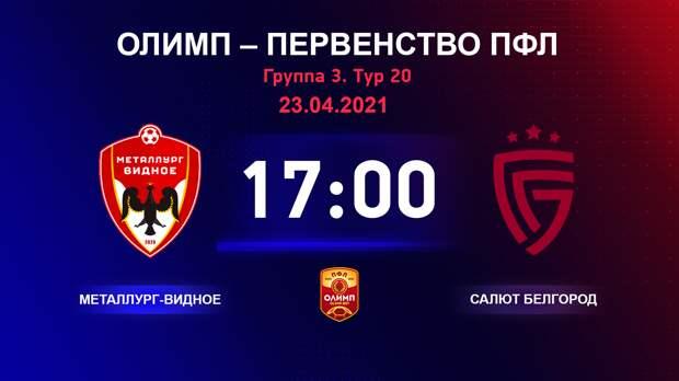 ОЛИМП – Первенство ПФЛ-2020/2021 Металлург-Видное vs Салют Белгород 23.04.2021