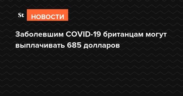Заболевшим COVID-19 британцам могут выплачивать 685 долларов