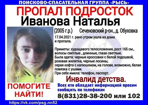15-летняя девочка-инвалид пропала в Сеченовском районе