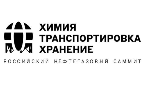 VIII Российский нефтегазовый Саммит «Химия-Транспортировка-Хранение» состоится 26ноября