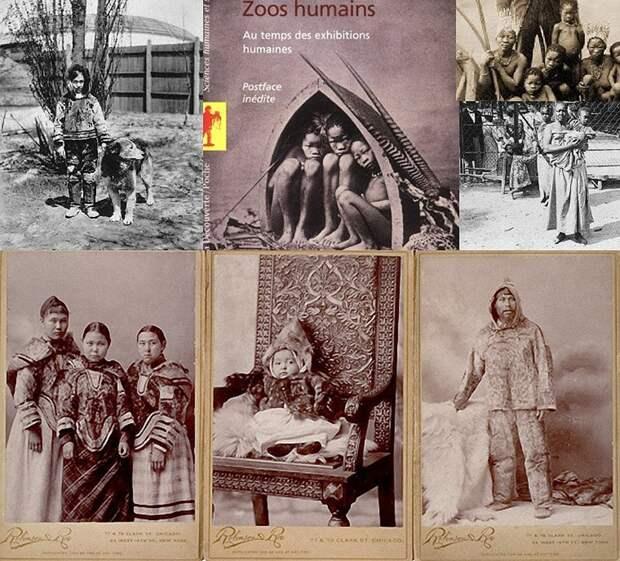Эра человеческих зоопарков