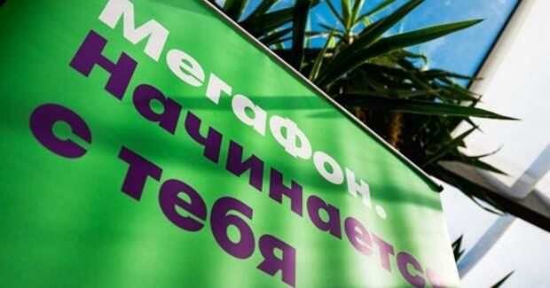 «МегаФон» сократил маркетинговые расходы на 800 млн рублей во втором квартале