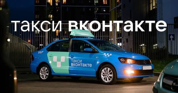 Сервис VK Taxi провел ребрендинг и запустил первую рекламу на ТВ