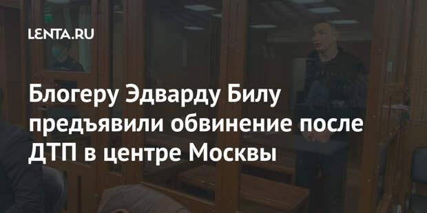 Блогеру Эдварду Билу предъявили обвинение после ДТП в центре Москвы