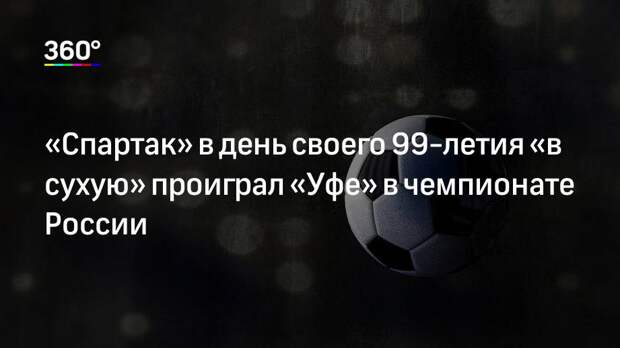 «Спартак» в день своего 99-летия «в сухую» проиграл «Уфе» в чемпионате России