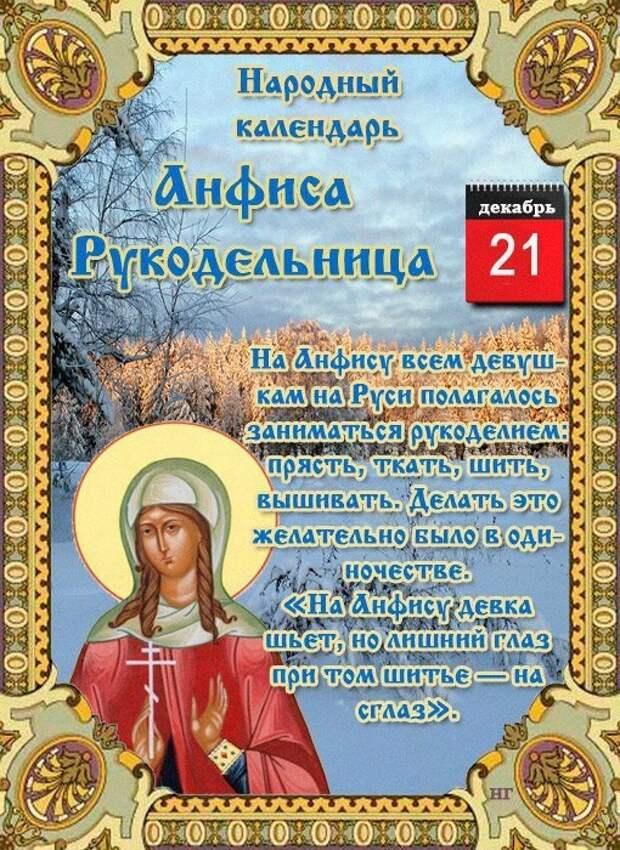 21 декабря -  Народный праздник «Анфиса Рукодельница».
