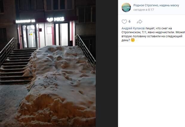 Лестницу в доме на Строгинском бульваре очистили от снега