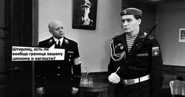Старые добрые анекдоты про Штирлица основанные на эффекте игры слов (каламбуров и парономазий)
