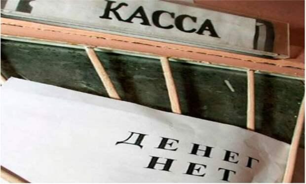 Резкий рост жалоб на задержки и невыплаты зарплат зафиксировали в России