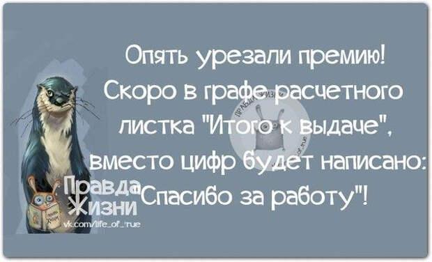 1421603170_frazki-12 (604x367, 118Kb)