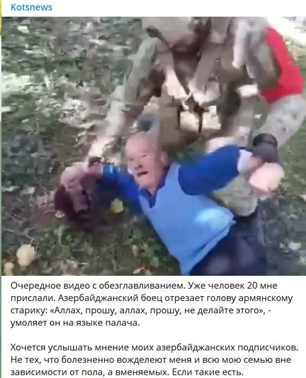 """""""Аллах, прошу, не делайте этого"""": Жуткое видео расправы над стариком-армянином показал военкор Коц"""
