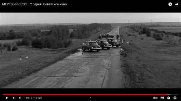 Колеса советского кино. «Мертвый сезон»