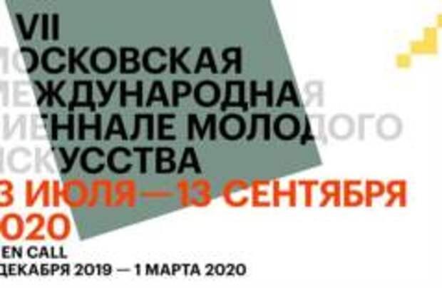 В Москве пройдет биеннале молодого искусства