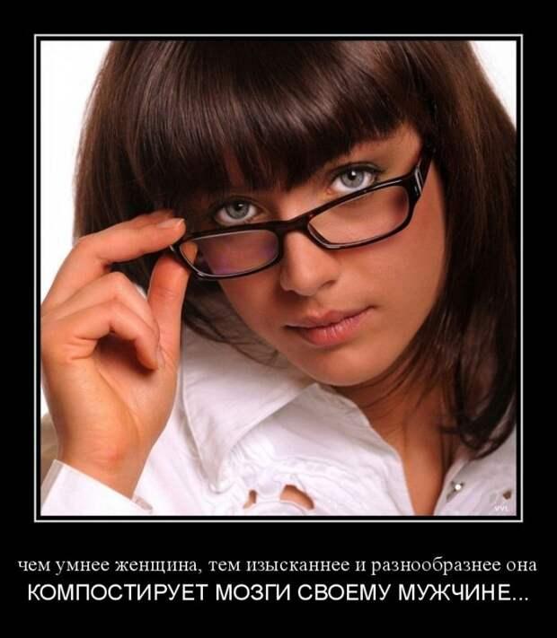 Чем умнее и женщина - тем изящнее компостирует мозги