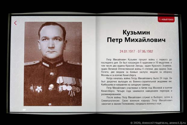 Портрет моего деда в Музее Победы