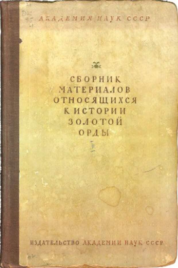 Сборник материалов, относящихся к истории Золотой орды