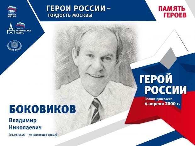 В Бабушкинском парке откроется выставка «Память героев»
