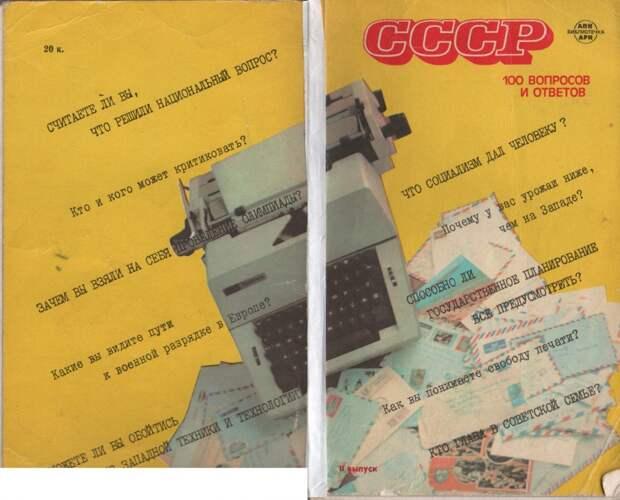 Как пропаганда и черные мифы разрушили СССР