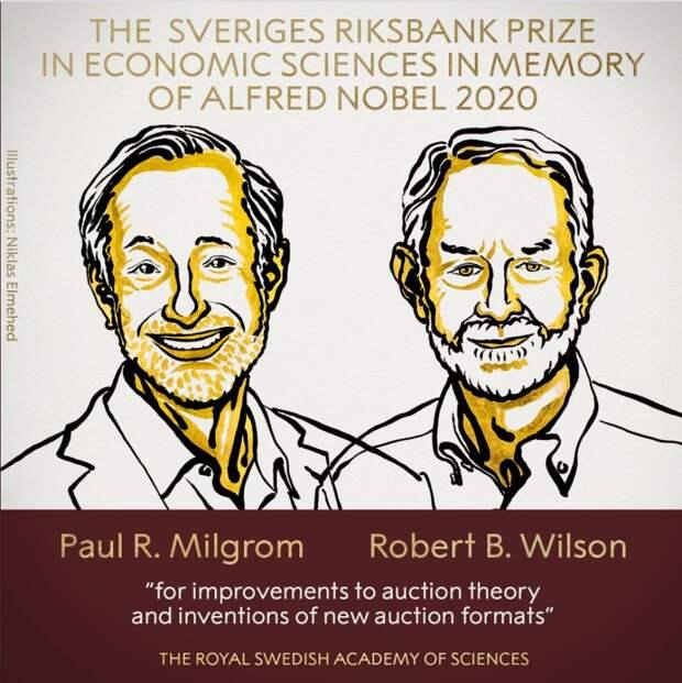 Нобелевскую премию по экономике вручили за усовершенствования теории аукционов