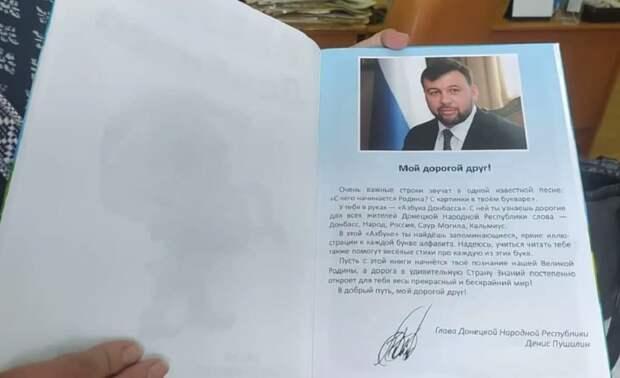 Новый учебник ДНР вызвал истерику в Киеве