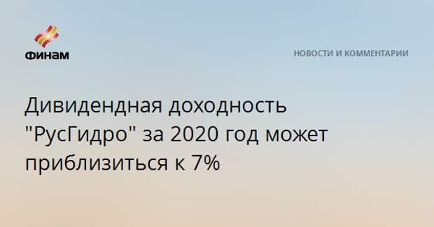 """Дивидендная доходность """"РусГидро"""" за 2020 год может приблизиться к 7%"""