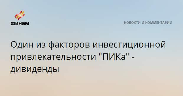 """Один из факторов инвестиционной привлекательности """"ПИКа"""" - дивиденды"""