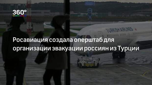 Росавиация создала оперштаб для организации эвакуации россиян из Турции