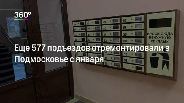 Еще 577 подъездов отремонтировали в Подмосковье с января