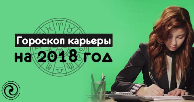 Гороскоп карьеры на 2018 год