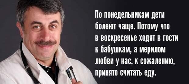 10 гениальных высказываний лучшего педиатра нашей эпохи. Доктор Комаровский знает что делает!