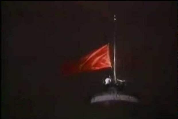 Спускает флаго СССР. Москва. Кремль. Ночь с 25 на 26 декабря 1991 года.