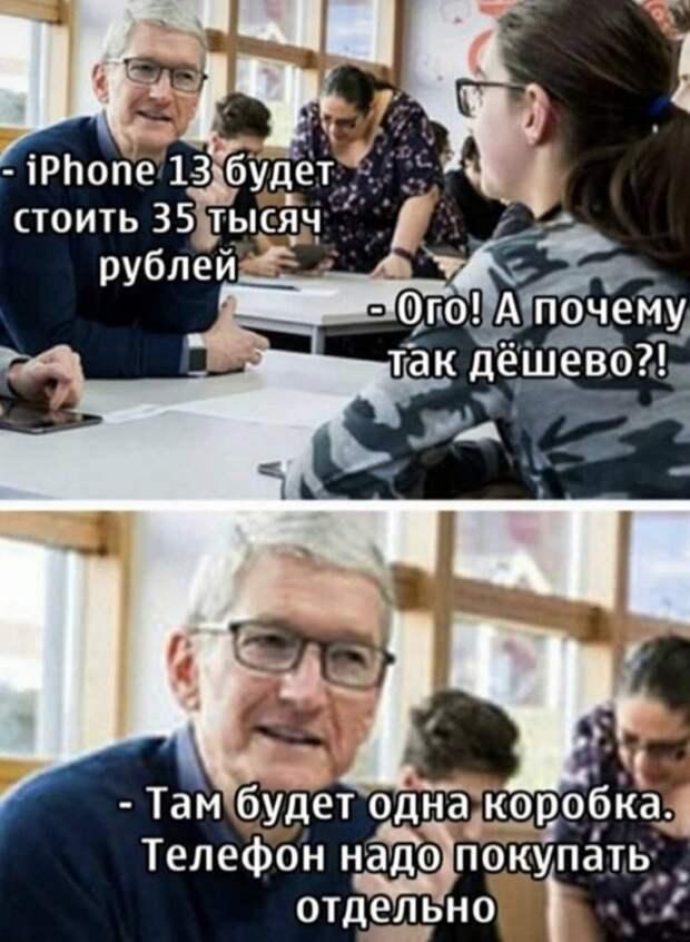 Юмор про Айфон