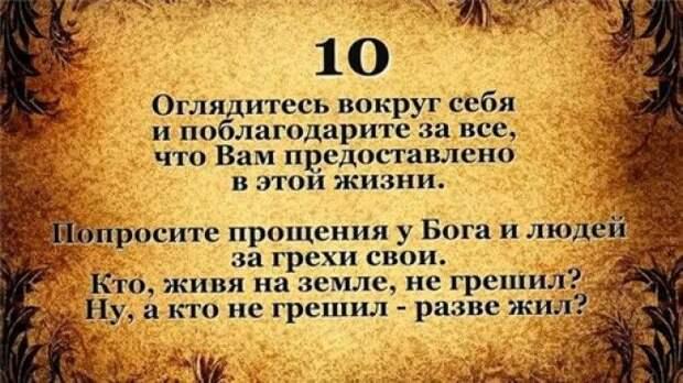 10 заповедей для тех кому за 50