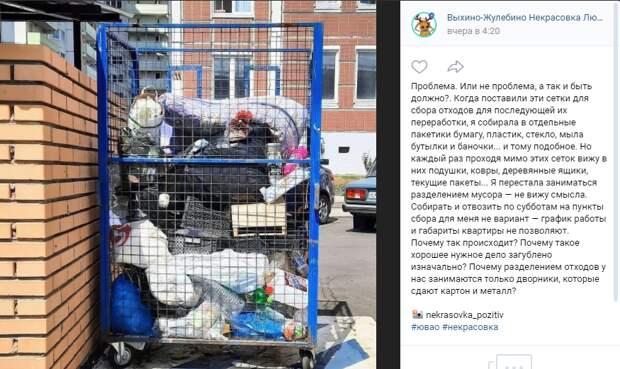 Заваленная хламом мусорка расстроила жительницу Некрасовки