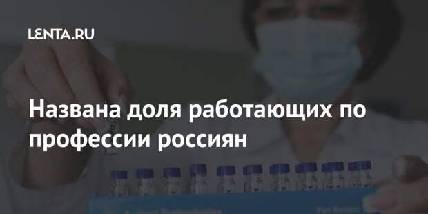 Названа доля работающих по профессии россиян