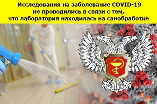 В ДНР не выявлено новых случаев COVID-19, т.к. лаборатория находилась на санобработке