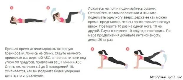 Лучшие упражнения для дома 2 (700x308, 135Kb)