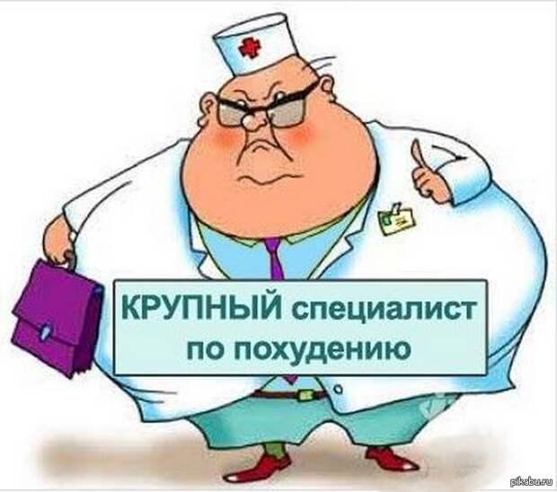 Картинки по запросу врачи юмор диетолог